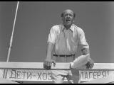 | ☭☭☭ Советский фильм | Добро пожаловать, или посторонним вход воспрещен | 1964 |